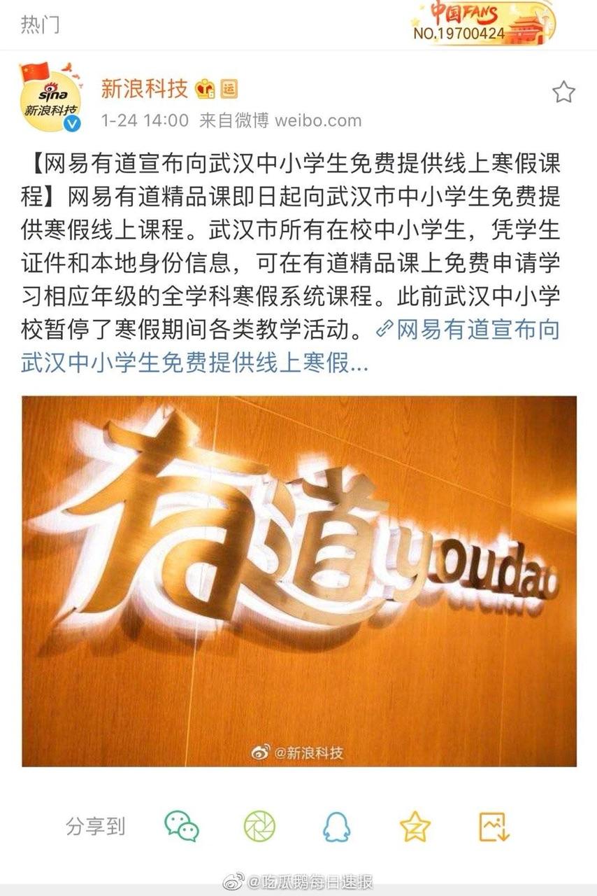 武汉吃喝玩乐论坛_网易为武汉中小学生捐了免费的寒假作业!还是在线辅导